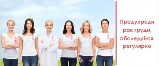 Предупреди рак груди, обследуйся регулярно